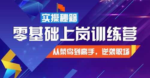 新财会贵阳校区2016年第十二期会计实操班招生简章